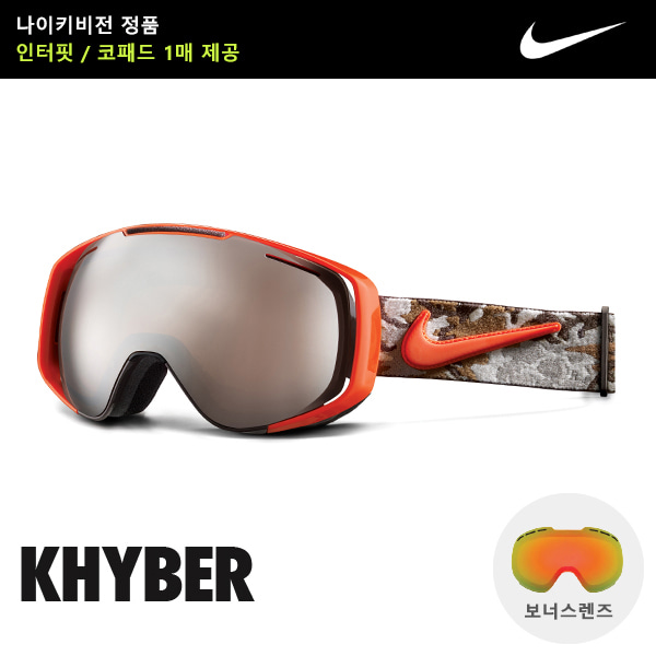 NIKE KHYBER BAROQUE BROWN TEAM ORANGE CAMO SILVER IONIZED + RED ION EV0839208 보너스렌즈 나이키 스노우고글 카이버 no88