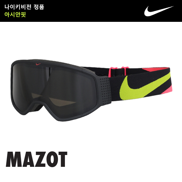 NIKE MAZOT BLACK BRIGHT CACTUS DARK SMOKE EV1056BRSK 나이키 스노우고글 마조트 no14
